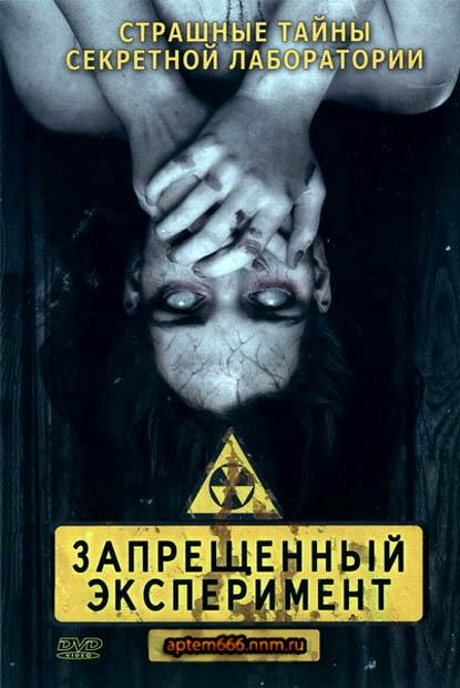 «Запрещенные Фильмы Документальные Смотреть Онлайн» / 2015